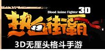 热血街霸3D官方网站